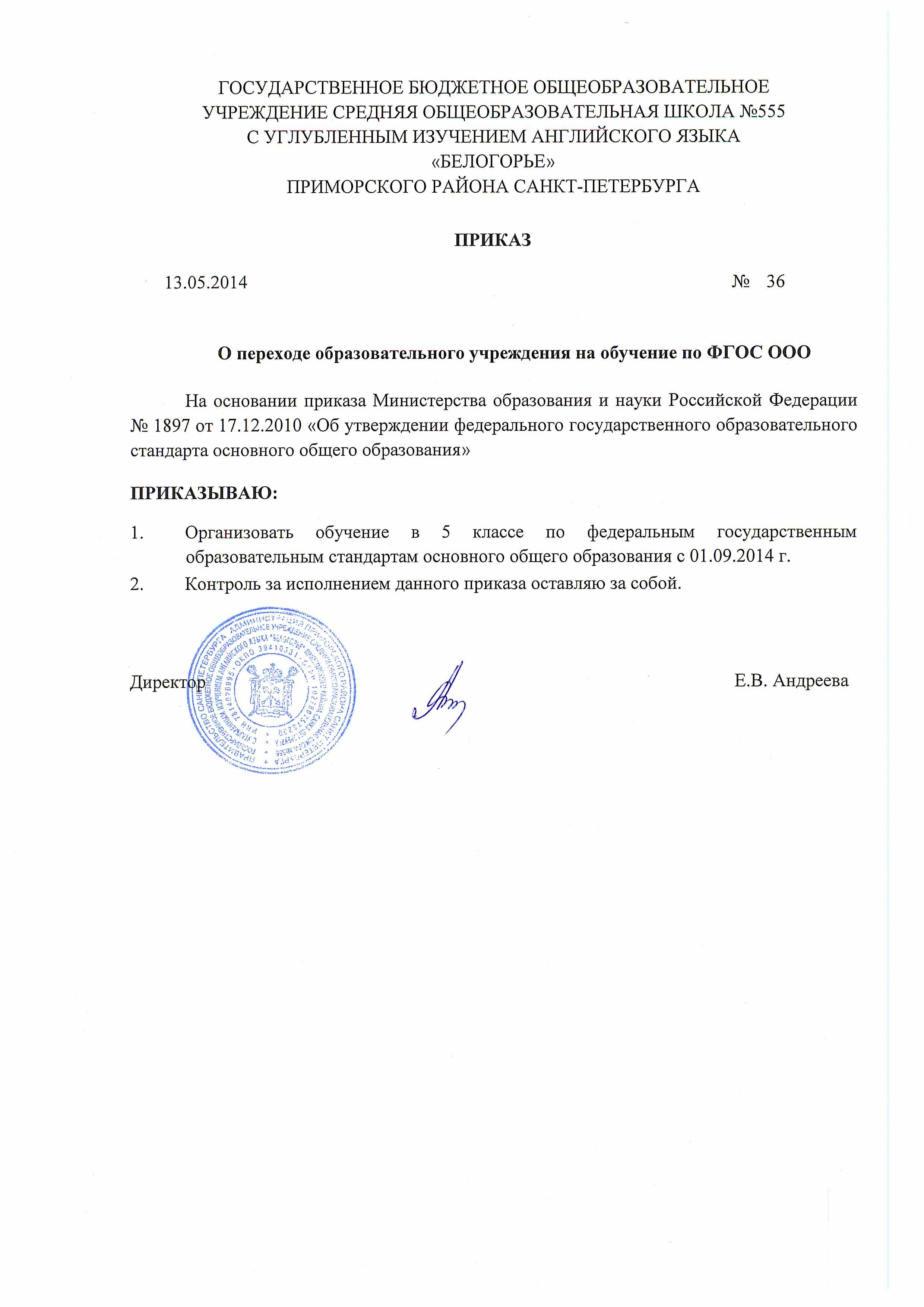 ГБОУ школа № Белогорье ФГОС О переходе на ФГОС ООО