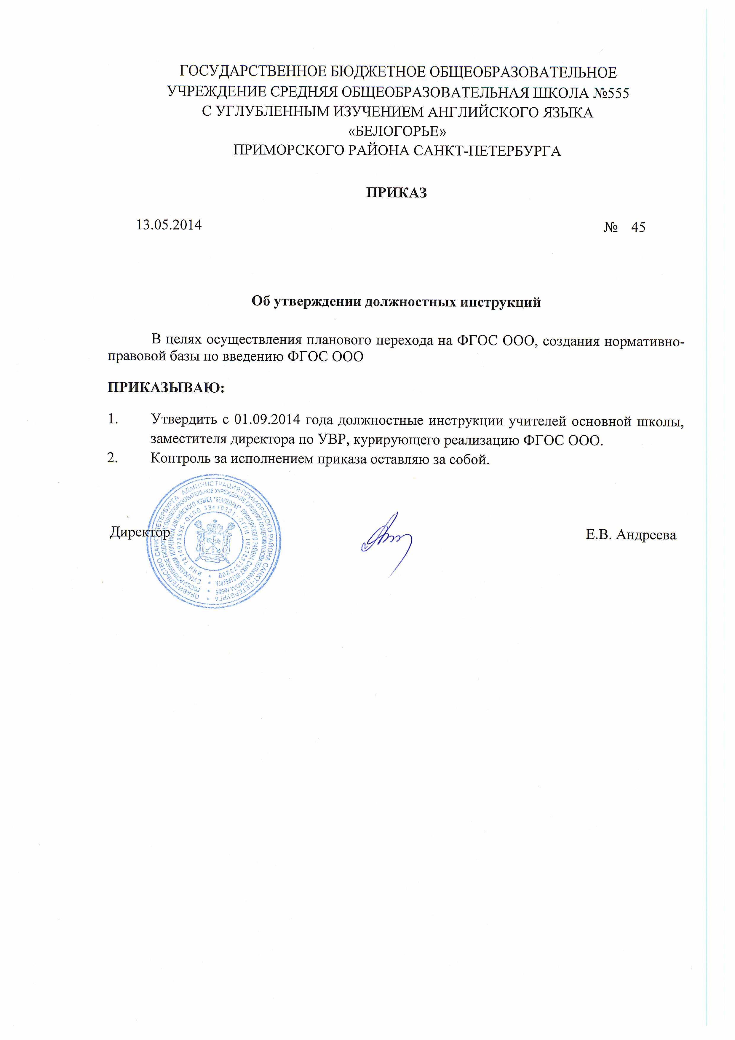 ГБОУ школа № Белогорье ФГОС Утверждение должностных инструкций