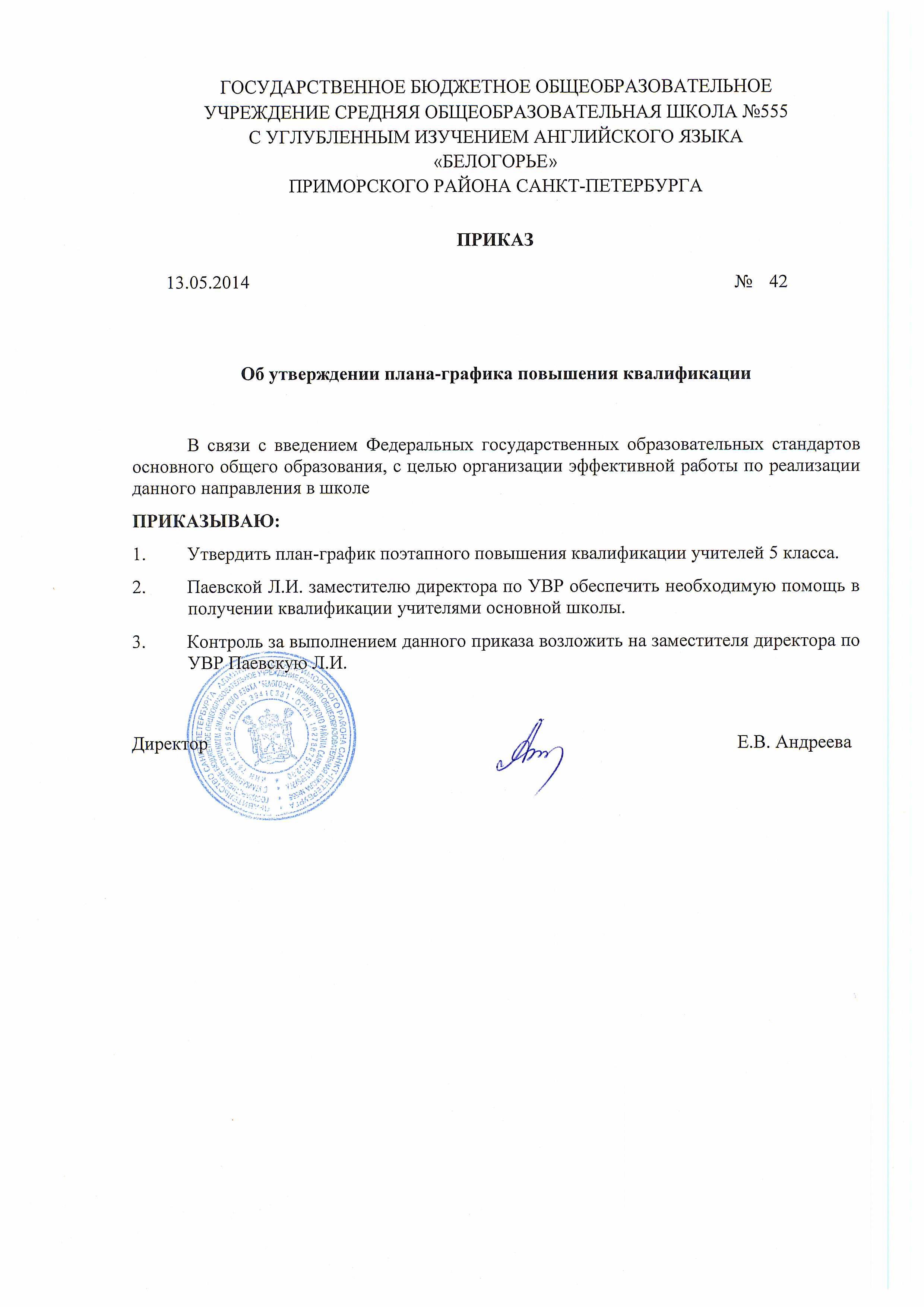 ГБОУ школа № Белогорье ФГОС Утверждение графика повышения квалификации