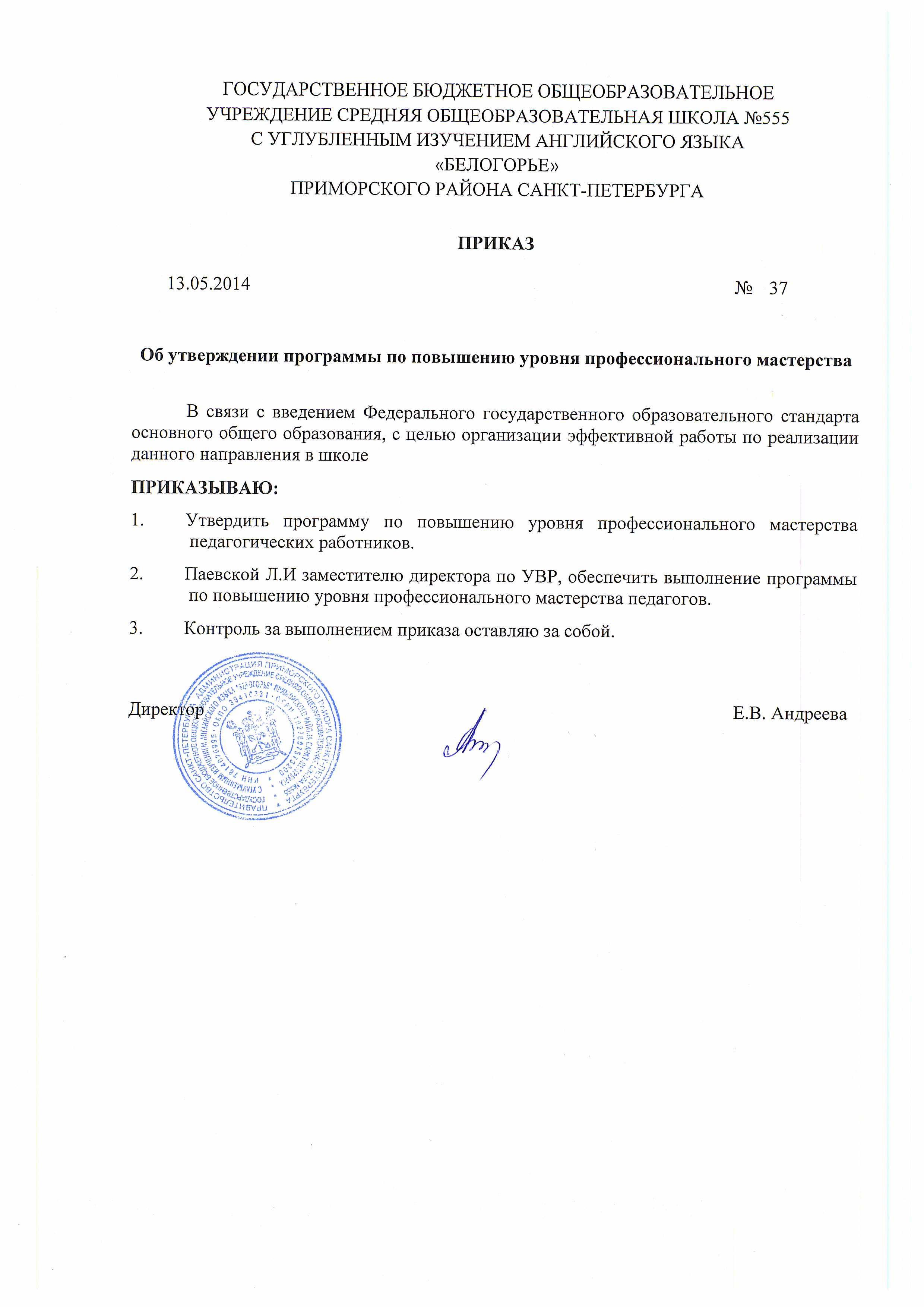 ГБОУ школа № Белогорье ФГОС Утверждение программы по пед мастерству